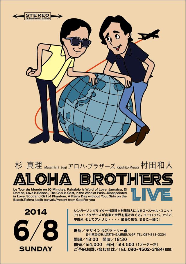 Aloha-Brothers.jpg