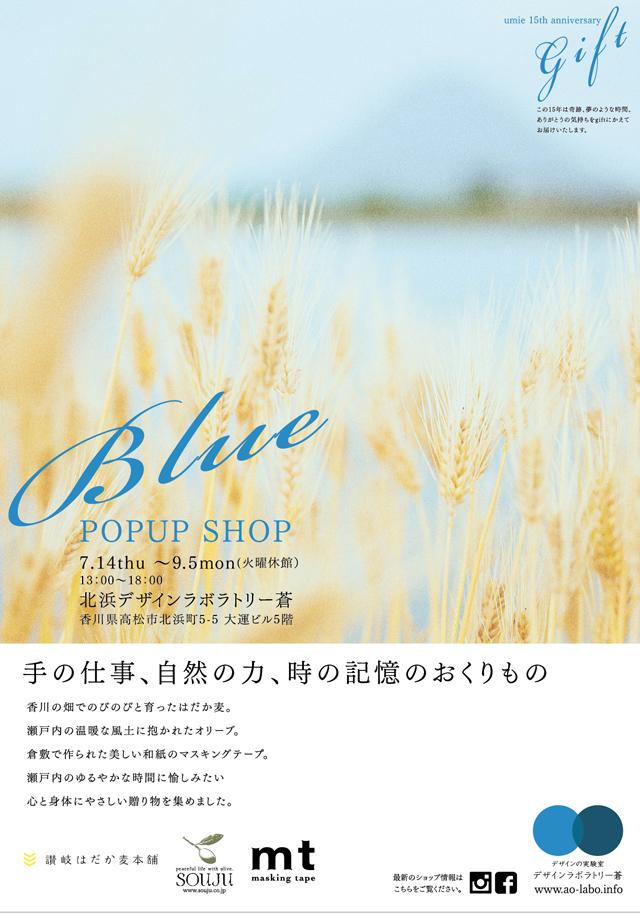 blue2_omote.jpg