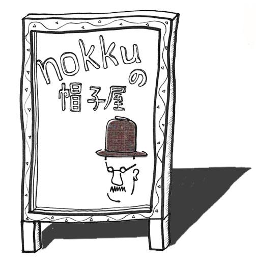 nokku-a5ba8-d2da9.jpg