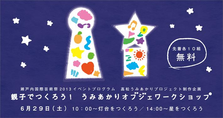 umiakari_01.jpg