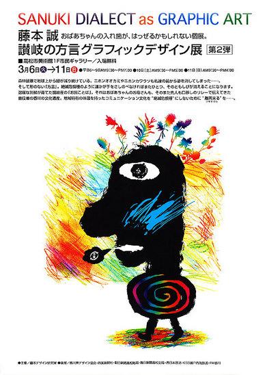 藤本 誠 「讃岐の方言グラフィック展」