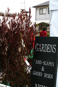 ガーデンズマーケット