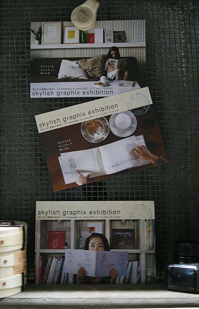 スカイフィッシュグラフィックス展