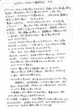 三好里香さんの手書き原稿