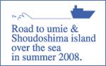 2008夏、海を越えてumie、小豆島・森國へ続く道。