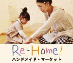 5.16sat.17sun 10:00-16:00 Re-Home! ハンドメイド・マーケット