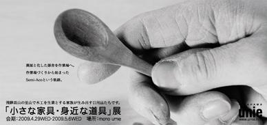 「小さな家具・身近な道具」展