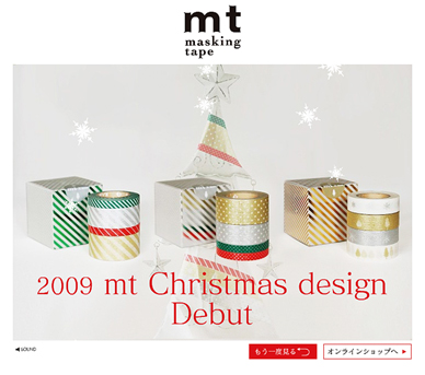 mt クリスマス