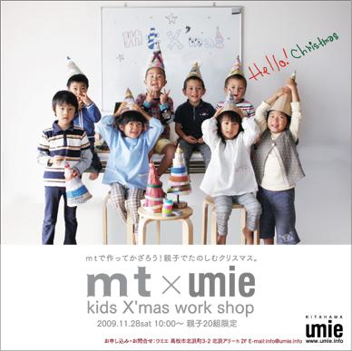 umie×mt kids x'mas work shop
