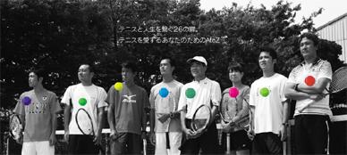 屋島テニスクラブ