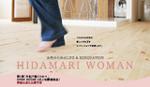 女性のためのリノベーション提案 HIDAMARI WOMAN