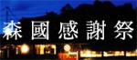 morikuni_2008summer.jpg