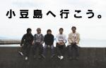 小豆島ライブ「酒と音楽と真夏の夜の夢」