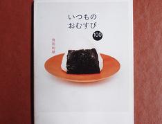 umie特製 おむすびアラカルト!