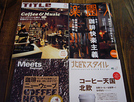 「北欧スタイル 13号」、「TITLE 11号」、「Meets 11月号」、「楽園人 11月号」
