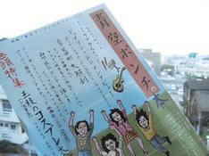 青空ポンチ公式ガイドブック