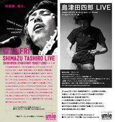 SHIMAZU TASHIRO LIVE