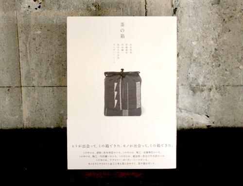 「茶の箱」本の写真