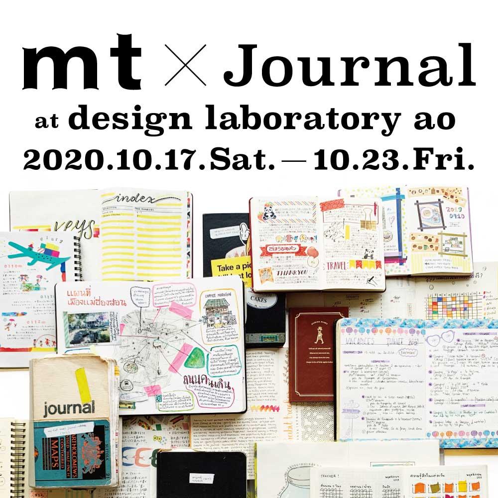 mt×Journal at デザインラボラトリー蒼