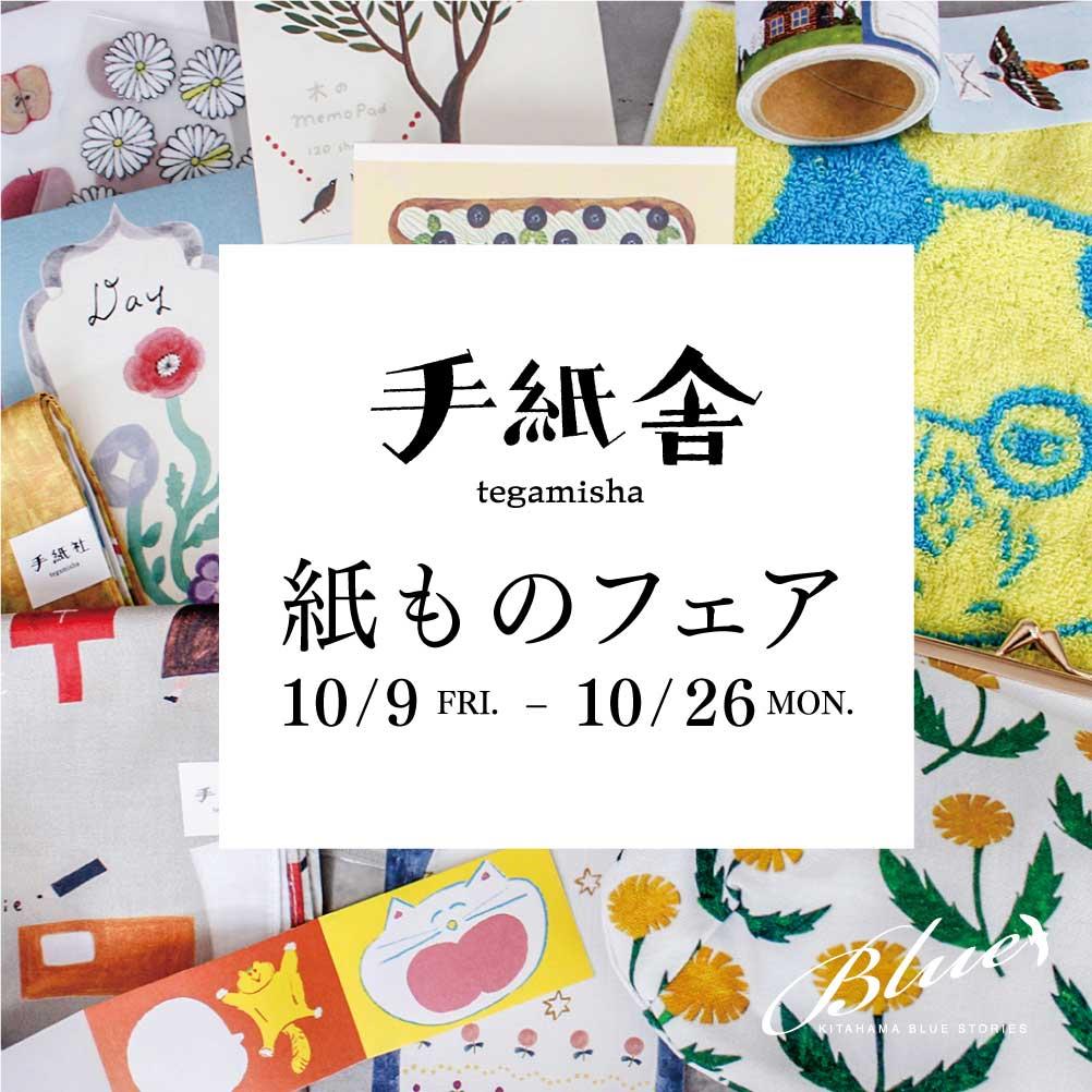 手紙舎紙ものフェア at kitahama blue stories