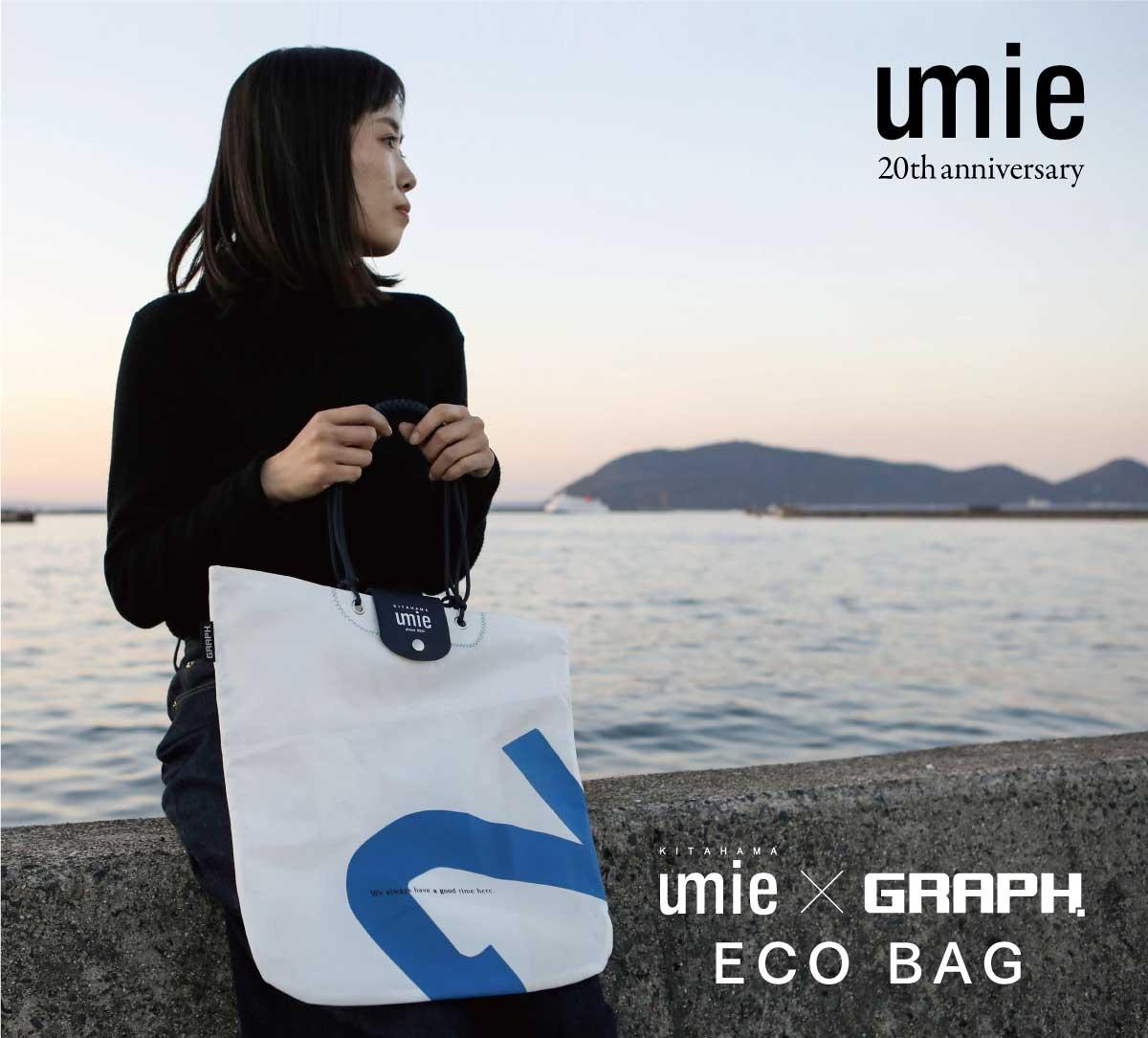 umie20周年記念エコバッグができました