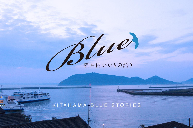 姉妹店 kitahama blue storiesのウェブストアがリニューアルしました!