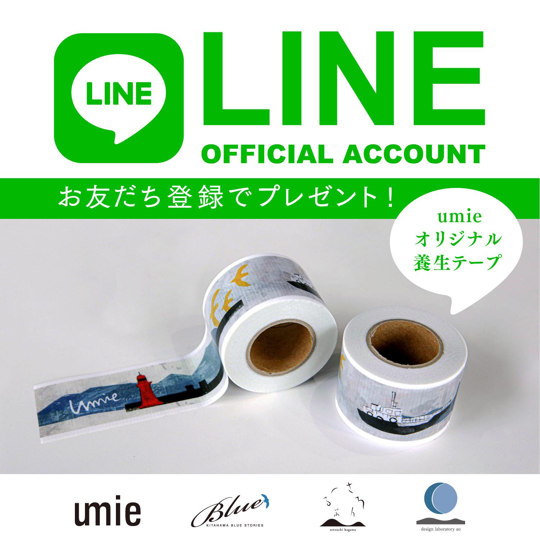 LINEオフィシャルアカウント